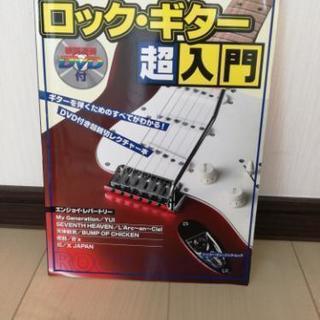 【DVD付き】ロックギター超入門 教則本