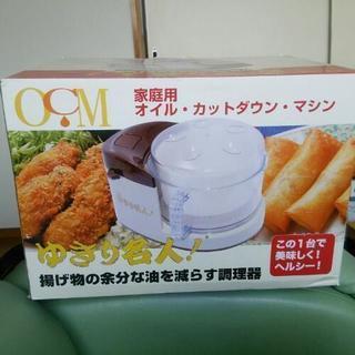 【新品未使用】オイルカット調理器