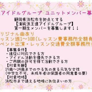 浜松を拠点に活動するアイドルグループメンバー募集