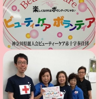 赤十字ボランティアメンバー募集!