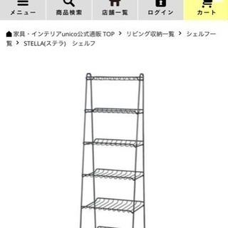 お取引中 美品 定価32,184円 unico ウニコ ラック