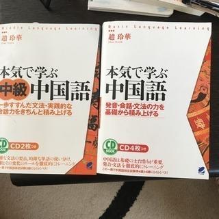 中国語教師、日本語教師