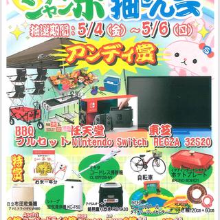 乗換えで任天堂switchやテレビが当たるガラガラ抽選券50枚プ...