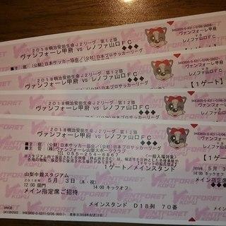J2 ヴァンフォーレ甲府の観戦チケット4枚セット