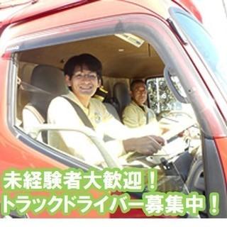 100%正社員雇用! 2t引越トラックドライバー!!