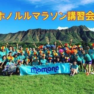 大阪 ホノルルマラソンを走ろう‼️