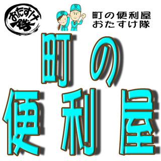 大好評☆定期アパート巡回清掃!ゴミ屋敷 不用品回収 買取り ハウス...