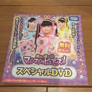 さらに値下げ 魔法×戦士マジョマジョピュアーズ スペシャル…