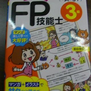 【4】 14~15年版 一発合格!マンガで攻略! FP技能士3級...
