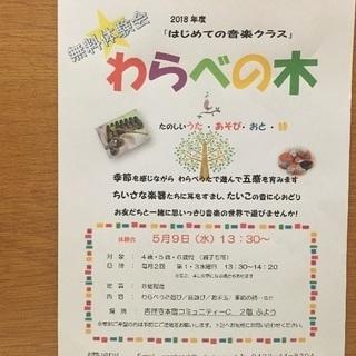 5/9無料体験会☆子どものからだと心に♪わらべうた遊び