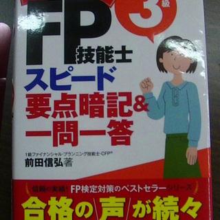 【5】 14~15年版 一発合格! FP技能士3級 スピード要点...