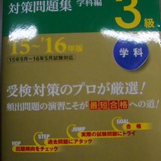 【6】 15~16年 パーフェクトFP技能士3級 対策問題集 学...