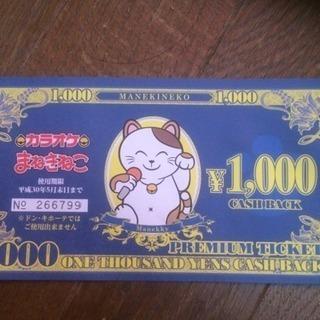 まねきねこ1000円券