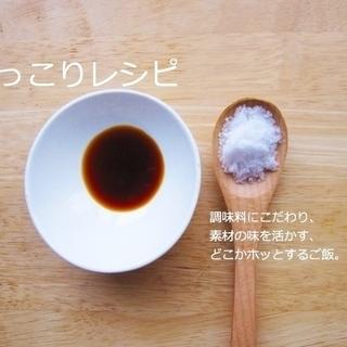 ⭐️1月27日(日) <素材と調味料を最大限に活かす料理教室 >...