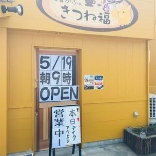 【短期】雑貨カフェのアルバイト急募