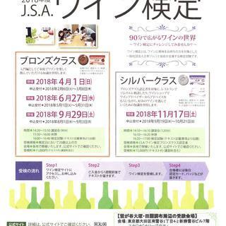 【6/27開催 90分で広がるワインの世界】J.S.Aワイン検定...