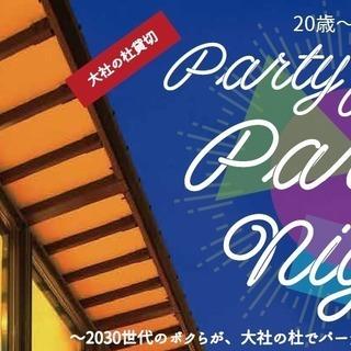 5月29日【大社の杜貸切】 Party×Party×PARTY ...