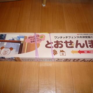 とおせんぼ 90~130cm  【日本育児製】
