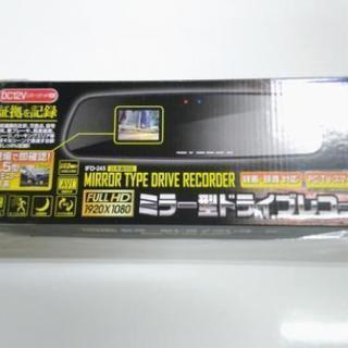 ドライブレコーダー ミラー型(未開封品)
