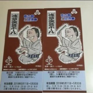 浅草演芸ホール  夜の部  ご招待券二枚。