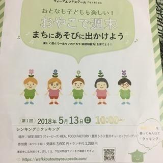 5/13 親子 クッキング in 豊洲