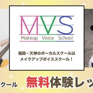 福岡・天神のボーカルスクールは『Makeup Voice Sch...