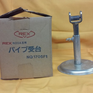 中古  REX N20AⅢ用  パイプ受台