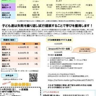 STEM教育探究クラブの塾生募集‼️ - 大崎市