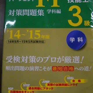 【12】 14~15年版 パーフェクトFP技能士 対策問題集 学...