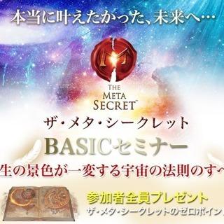 メタ・シークレットベーシックセミナー【青森】