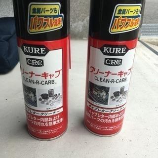 KURE クリーナーキャブ 2本セット
