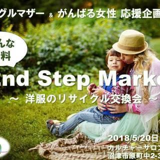 洋服の無料リサイクル交換会 ~シングルマザー応援フリマ 2nd S...