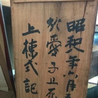 昭和 物入れ - 家具