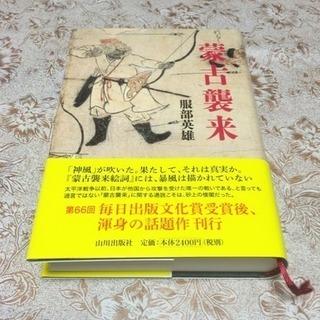 『蒙古襲来』服部 英雄   山川出版社