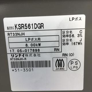 リンナイ 2017年5月製KSR561DGRガスコンロ