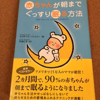 【赤ちゃんが朝までぐっすり眠る方法】送料無料