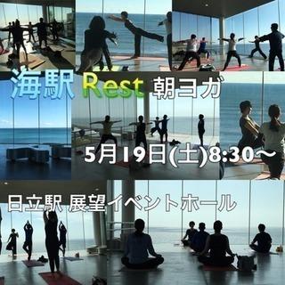 海駅Rest 朝ヨガvo11