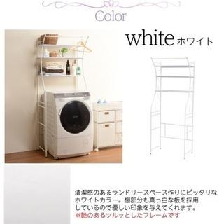 取引成立【中古】洗濯機ラック ランドリーラック