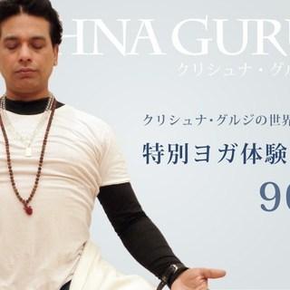 【6/28】クリシュナ・グルジ:90分のヨガ体験クラス