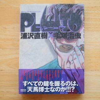 PLUTO (プルートウ)4 2006/12/26 浦沢 直樹、...