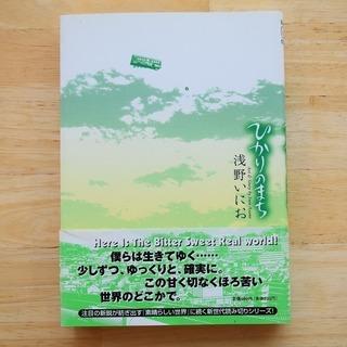 ひかりのまち (サンデーGXコミックス)2005/6/17 浅野...