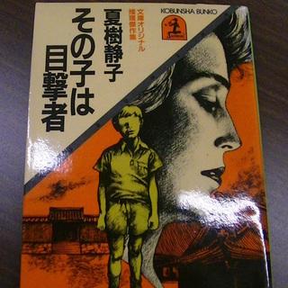 【14】 その子は目撃者 夏樹静子 光文社文庫 昭和60年発行 初版