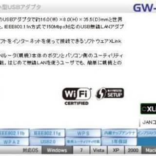 450円★planex★【中古】WIN10&mac対応 WIFI...
