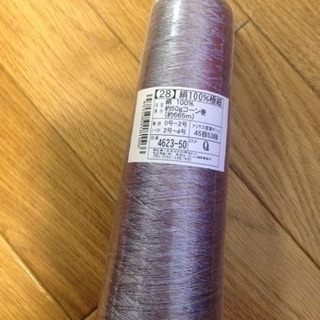 未開封 レースあみ用絹糸 50gコーン巻き