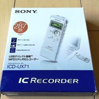 SONY ステレオICレコーダー 1GB UX71