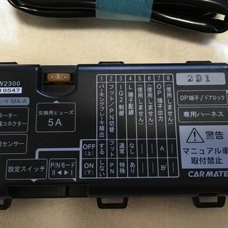 エンスタ  カーメイト  TE-W2300(TE438付)