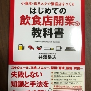 飲食店開業の教科書