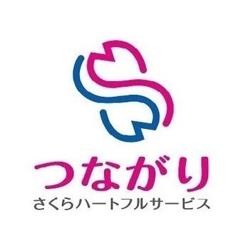 ★横浜市口コミで大好評★継続率98%の家事代行サービス・ハウスクリ...