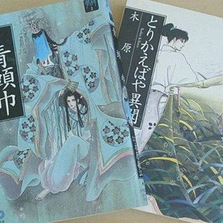 コミック文庫 2冊 木原敏江 「とりかえばや異聞」「青頭巾」