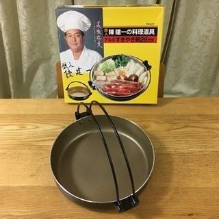 【新品未使用】アルミすき焼き鍋26㎝(鉄人陳建一の料理道具・箱付き)